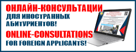 Online-consultations for foreign applicants